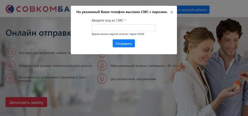 Ввод кода из СМС в Совкомбанке