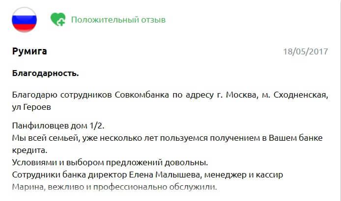 Отзыв клиента о ипотеке в Совкомбанке