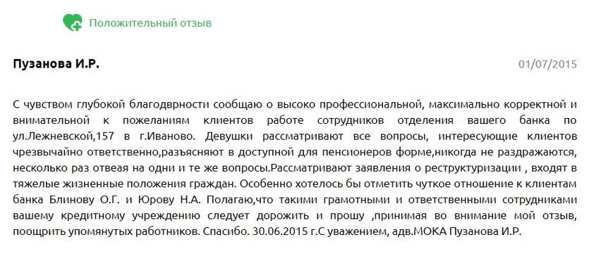 Отзыв2 клиента о ипотеке в Совкомбанке