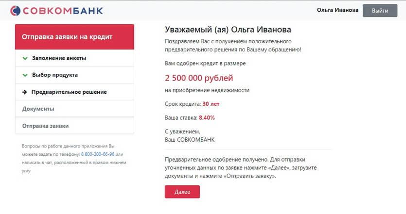 Предварительное решение по ипотеке в Совкомбанке