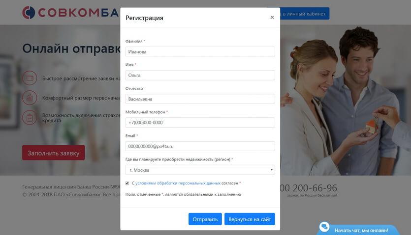 Регистрация в Совкомбанке