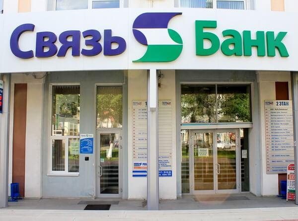 Получение ипотеки в Связь-Банке