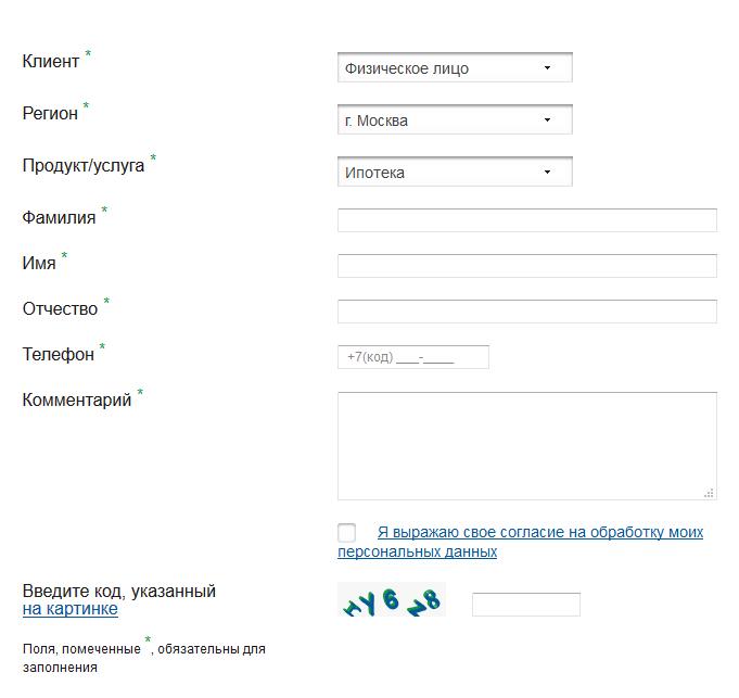 Заявка на получение ипотеки в Связь-Банке