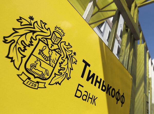 Ипотека в Тинькофф Банке: ставки, условия рефинансирования и отзывы