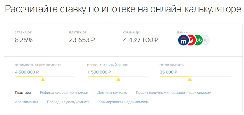 тинькофф рассчитать кредит онлайн калькулятор потребительский