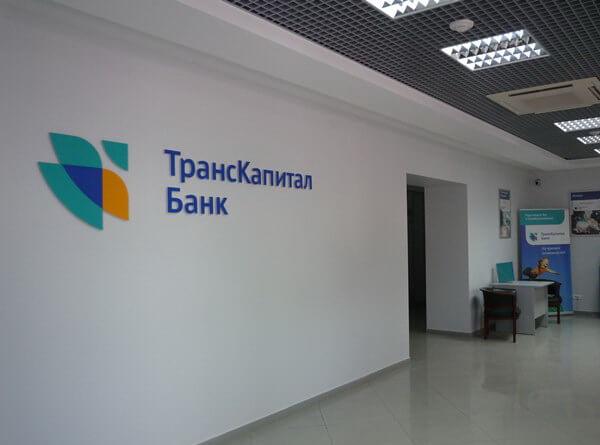 Получение ипотеки в Транскапиталбанке