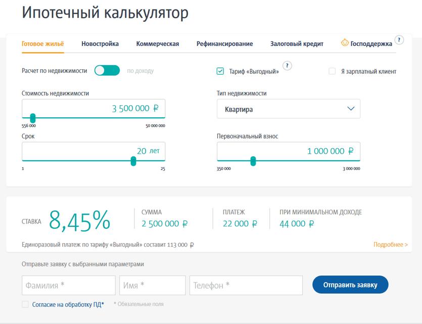 Ипотечный калькулятор в Транскапиталбанке