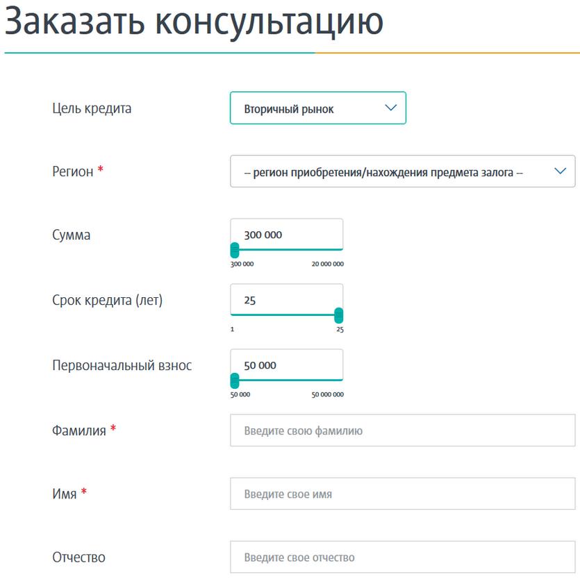 Заявка на получение ипотеки в Транскапиталбанке
