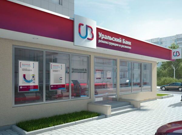 Получение ипотеки в УБРиР