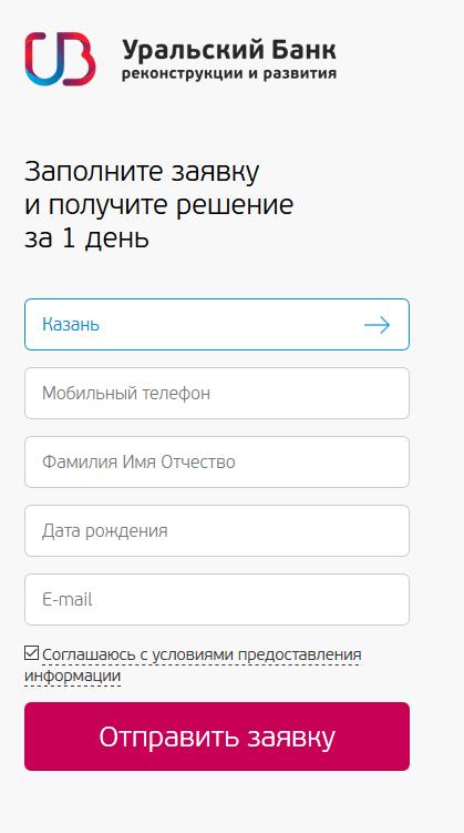 Анкета на ипотеку УБРиР
