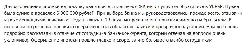 Отзыв клиента о ипотеке в УБРиР