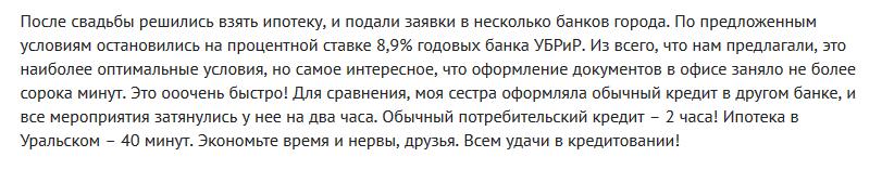 Отзыв2 клиента о ипотеке в УБРиР