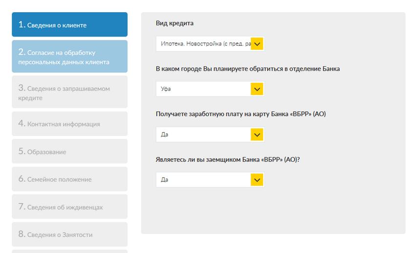 Анкета на ипотеку ВБРР