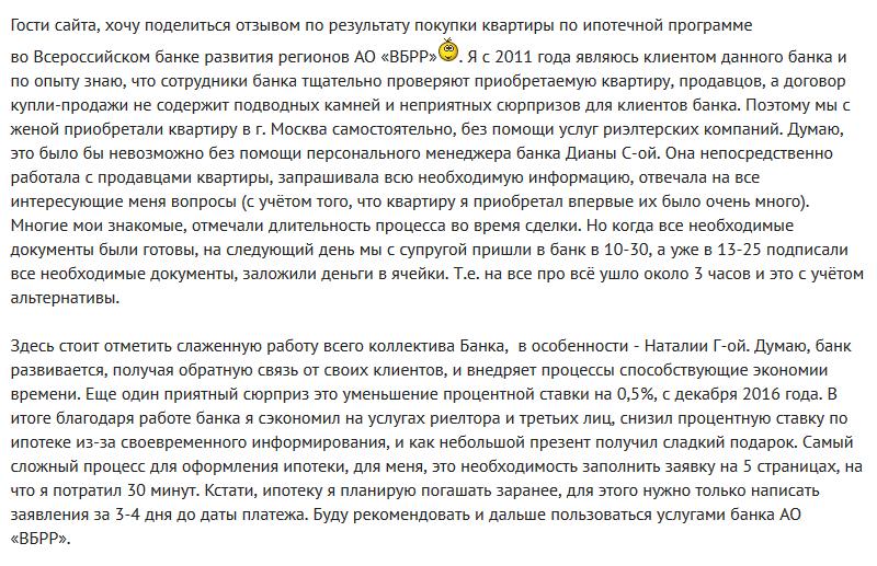 Отзыв клиента о ипотеке в ВБРР