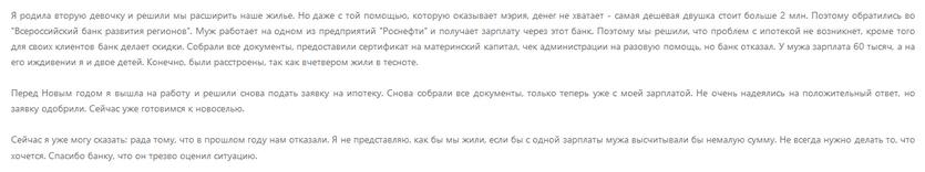 Отзыв2 клиента о ипотеке в ВБРР