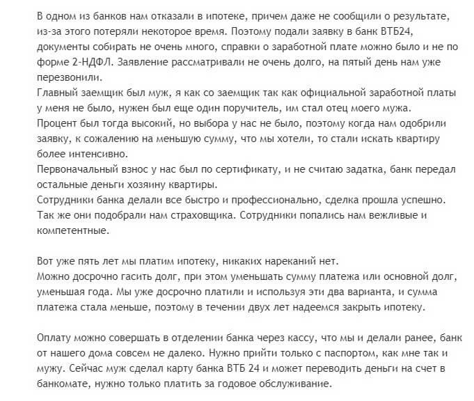 Отзыв2 клиента о ипотеке в ВТБ