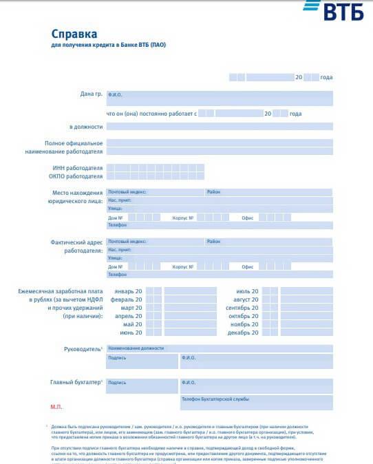 Справка для получения ипотеки в ВТБ