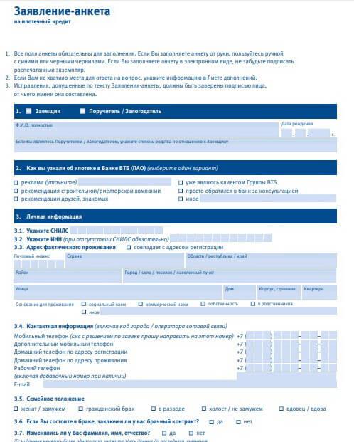 Анкета-заявление на ипотеку в ВТБ
