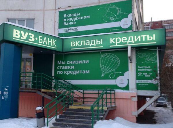 Получение ипотеки в ВУЗ-банке