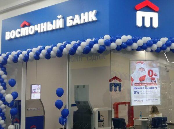 Получение ипотеки в банке Восточный