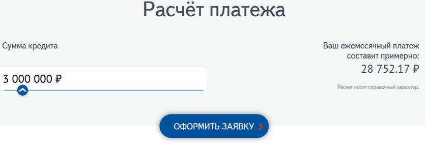 восточный банк оформить заявку на кредит онлайн рассчитать