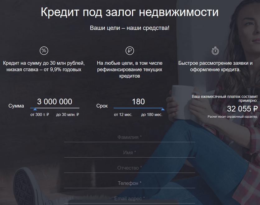 Восточный банк оформить кредит наличными онлайн калькулятор