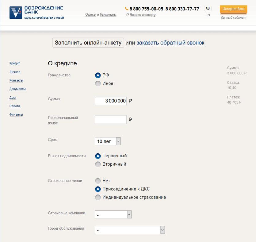 Анкета на получение ипотеки в банке Возрождение