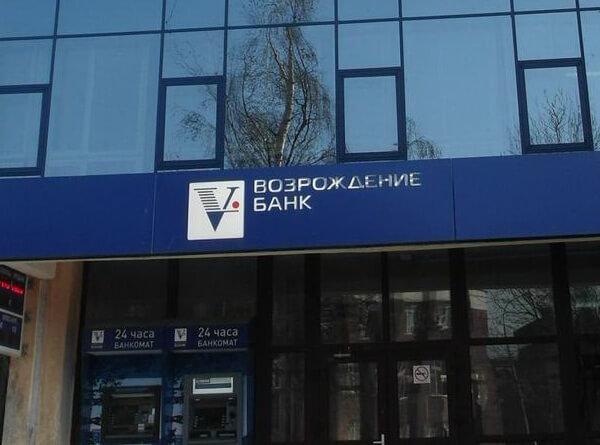 Получение ипотеки в банке Возрождение
