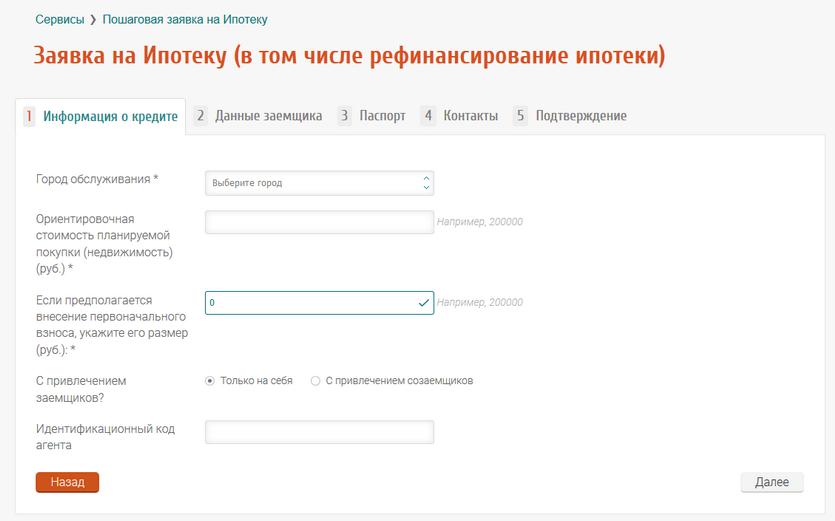 Анкета на ипотеку Запсибкомбанка