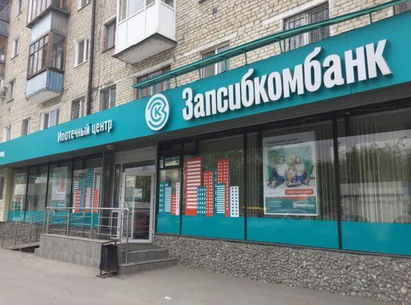 Получение ипотеки в Запсибкомбанке