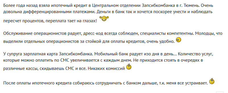 Отзыв клиента о ипотеке в Запсибкомбанке