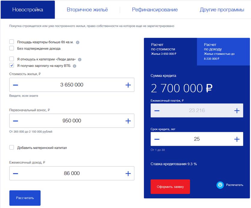 кредит втб для зарплатных клиентов онлайн