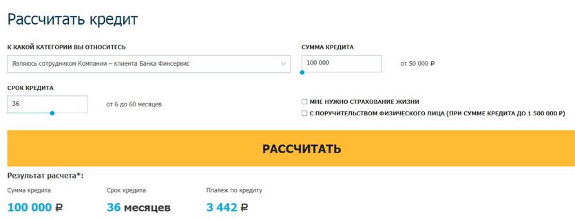 финсервис банк онлайн заявка карта рассрочки с 20 лет с плохой кредитной историей