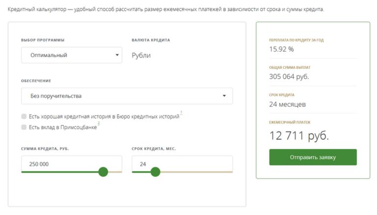 расчёт ежемесячного платежа по кредиту калькулятор онлайн