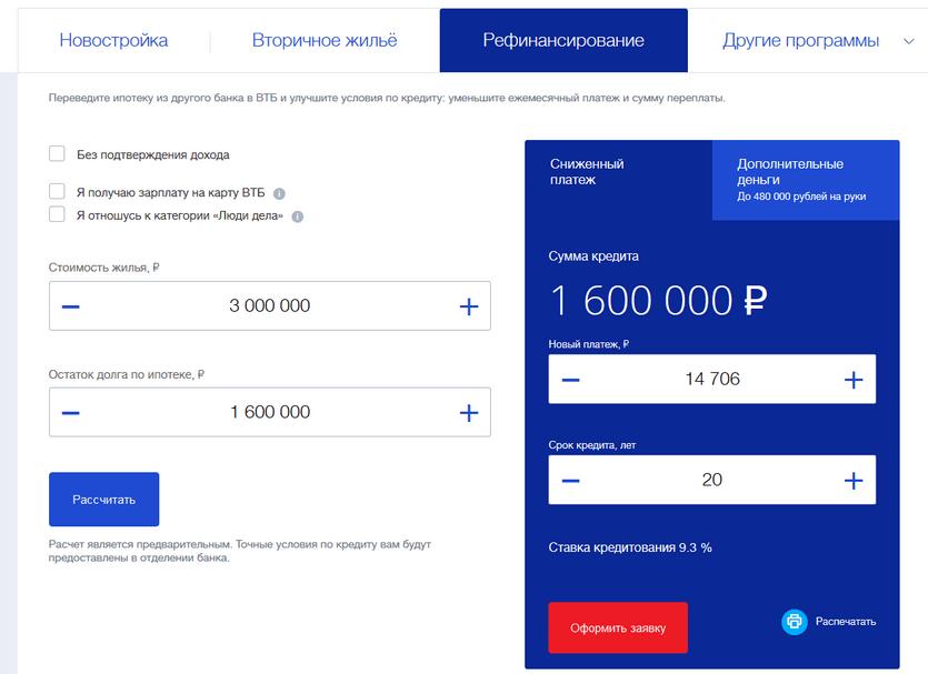 Ипотечный калькулятор рефинансирования в ВТБ