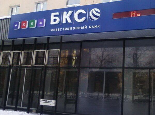 Потребительский кредит в БКС Банке