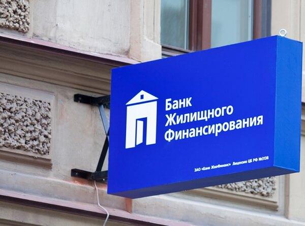 Потребительский кредит в БЖФ