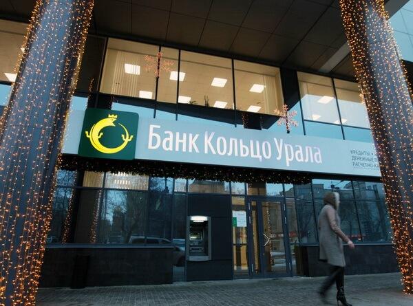 Потребительский кредит в банке Кольцо Урала
