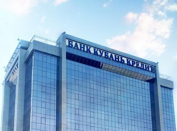 Потребительский кредит в Кубань кредит