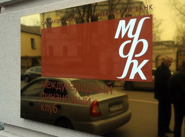 Потребительский кредит в МФК