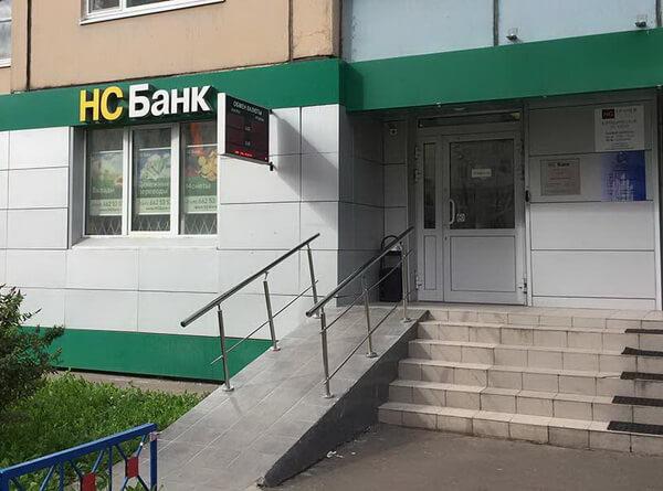 Потребительский кредит в НС Банке