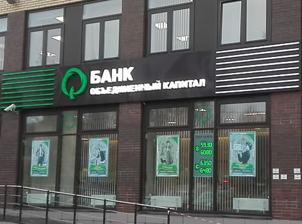 Потребительский кредит в банке Объединенный капитал