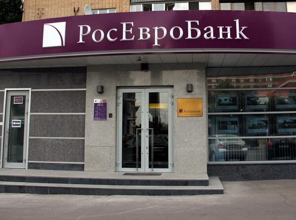 Потребительский кредит в Росевробанк