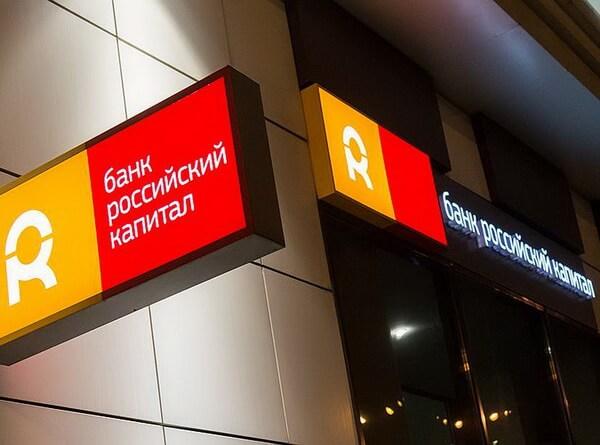 Взять кредит в российском капитале кредиты наличными в спб под залог недвижимости