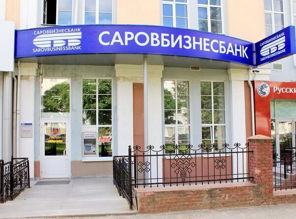 Потребительский кредит в Саровбизнесбанке