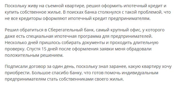 Изображение - Ипотека для ип в сбербанке Otzyv-o-ipoteke-dlya-IP-v-Sberbanke