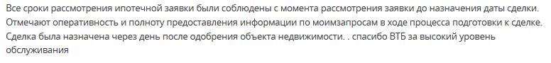 Отзыв клиента о ипотеке на новостройку в ВТБ