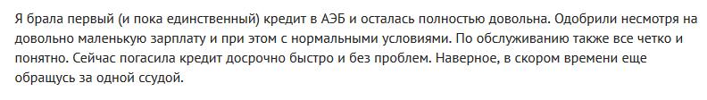 Отзыв клиента о кредите в банке Алмазэргиэнбанке