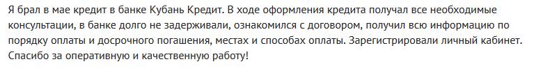 Отзыв клиента о кредите в Кубань кредит