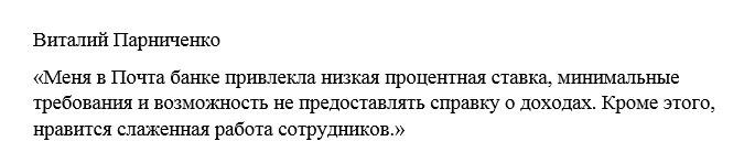 Отзыв клиента о кредите в Почта банке